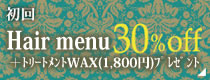 初回Hair menu30%off